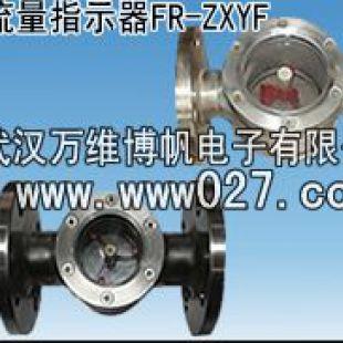 武汉万维博帆电子供应消防专用法兰式水流指示器