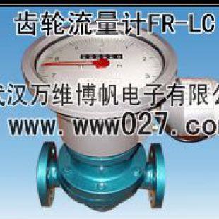 武汉万维博帆电子消防系统专用智能椭圆齿轮流量计