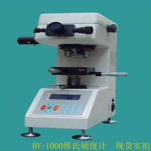 东莞中特显微维氏硬度计HV-1000
