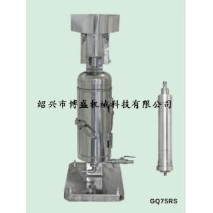 浙江搏盛GQ75RS型实验室小批量连续式高速管式离心机