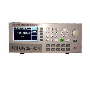 大耀温度校验仪/组合式多路校验仪DY-RGY