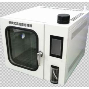 便携式温湿度检定箱