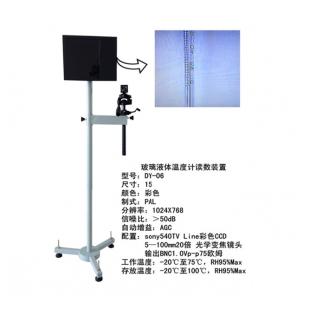 DY-06 玻璃液体温度计读数装置