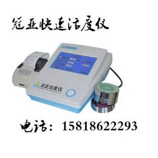 食品水分活度測定儀/操作步驟