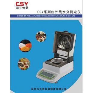 深芬儀器CSY-H5紅外線水分檢測儀