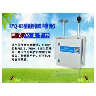 颗粒物噪声监测系统RYQ-6B