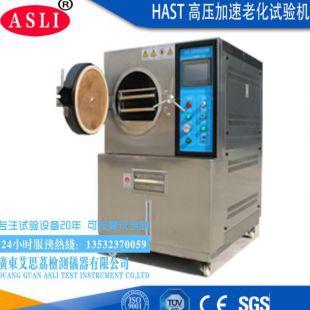 HAST高压加速老化箱客户优选厂家