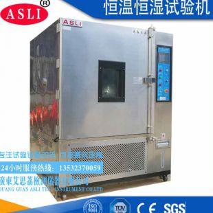 GJB548B-2005温度循环恒湿箱