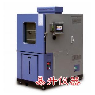 易升科技可程式恒温恒湿试验箱ESTH-150L