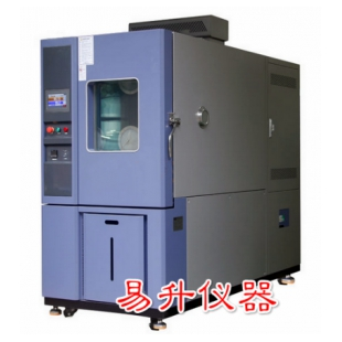 易升快速温度变化试验箱EESS-800L