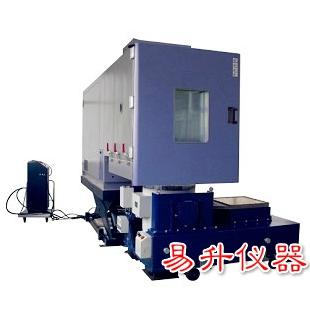易升高低温振动三综合试验箱ES-TH-600L