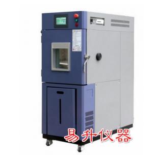 东莞易升高低温试验箱ESTH-1000L
