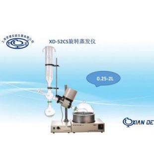 上海贤德旋转蒸发仪XD-5CS滑动式升降
