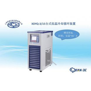 XDYQ-3/15低温冷却液循环装置