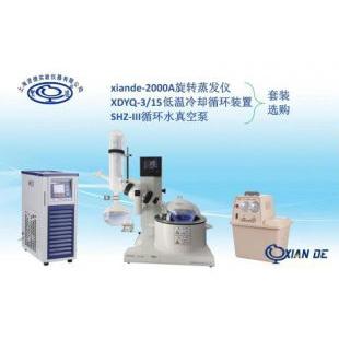 xiande-2000A旋转蒸发器