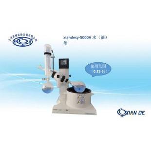 xiandesy-5000A水/油两用旋转蒸发器
