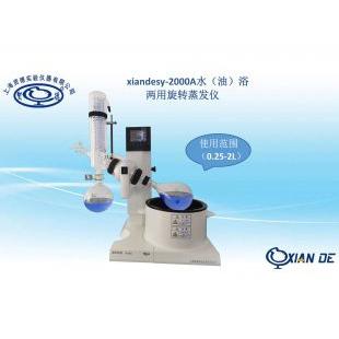 xiandesy-2000A水/油两用旋转蒸发器