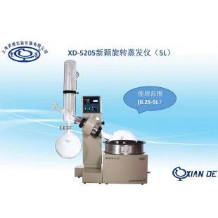 XD-5205旋转蒸发器