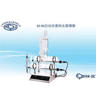 上海贤德自动纯水蒸馏器SZ-93