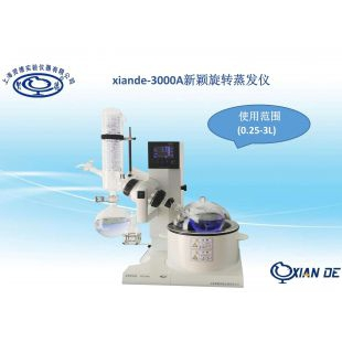 xiande-3000A旋转蒸发器