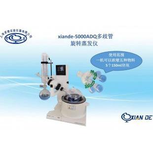 xiande-5000ADQ多歧管旋转蒸发器(一机可浓缩五种物料)