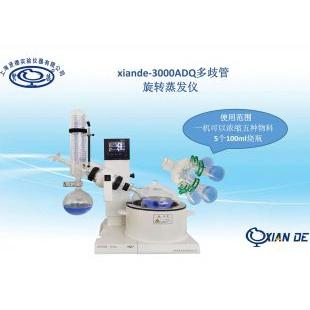 xiande-3000ADQ多歧管旋转蒸发器(一机可浓缩五种物料)
