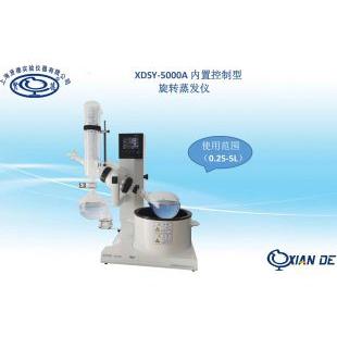 XDSY-5000A旋转蒸发器