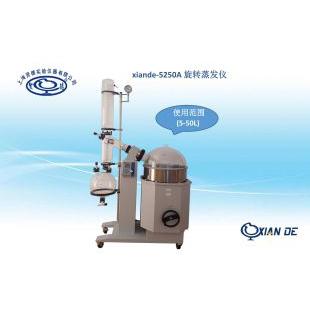 XD-5250A旋转蒸发器
