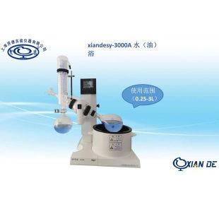 xiandesy-3000A水/油两用旋转蒸发器