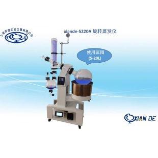 xiande-5220A旋转蒸发器(20L)