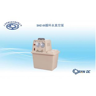 上海�t德循�h水真空泵SHZ-III