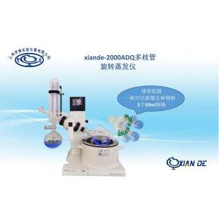 xiande-2000ADQ多歧管旋转蒸发器(一机可同时浓缩三种或五种物料)选配)
