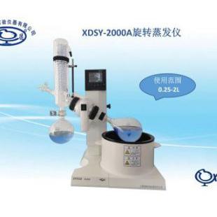 XDSY-2000Aplus蒸汽温度显示旋转蒸发仪