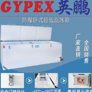 医疗专用低温防爆冰箱