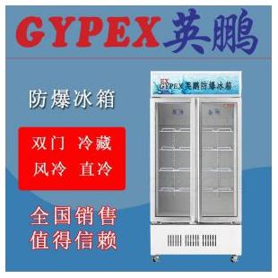 成都防爆冰箱,化工厂防爆冰箱BL-400L