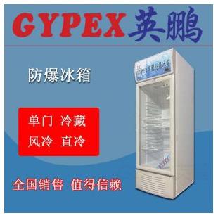 北京防爆冰箱,英鹏防爆冷藏柜BL-200L
