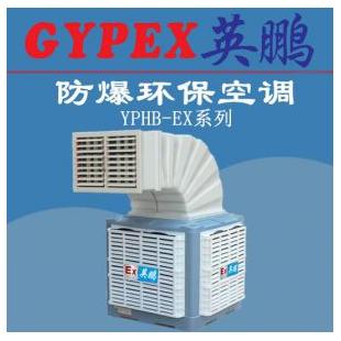 常州英鹏防爆环保空调 YPHB-25EX