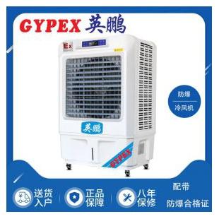 英鹏防爆水冷空调YPHB-10EX
