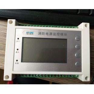 上图型号HRT5000-31A消防电源监控模块