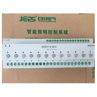 智能灯光模块RM/55-12.16尺寸及安装方式