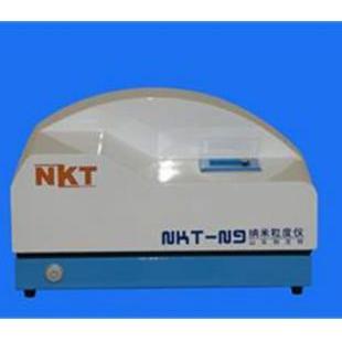 NKT-N9光相关纳米激光粒度分析仪
