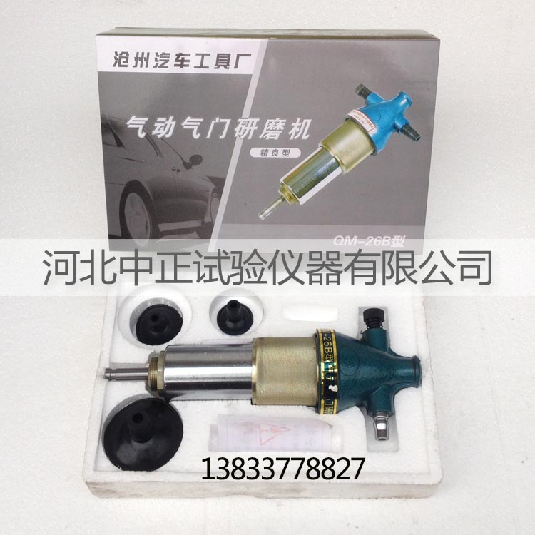 4、QM-26气动研磨机7-1.jpg