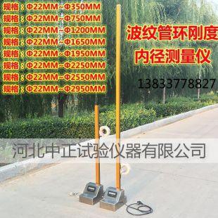 献县中亚其它实验室常用设备GBT9647-5波纹管内径测量仪