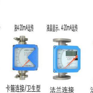 LZD-50远传型金属管浮子流量计打折