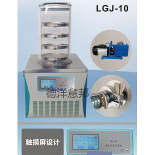 德洋意邦冷冻干燥机/冻干机LGJ-10普通型
