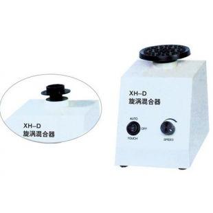 上海德洋意邦XH-D旋涡混合器/旋涡混合器