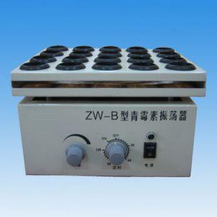 常州中捷ZW-B青霉素振荡器