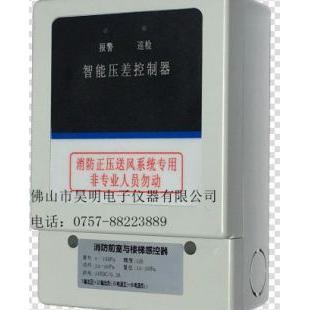 合用前室压力传感器,楼宇楼房正压微压差控制器