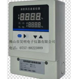 消防防排烟风压力传感器,正压送风口风压控制器