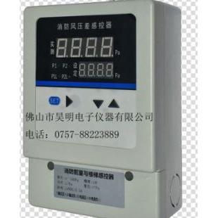 正压送风压力传感器,智能差压控制器